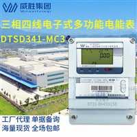 湖南长沙威胜集团DTSD341三相四线电子式多功能电表
