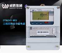 湖南长沙威胜集团DTSD341三相四线电子式多功能计量电表