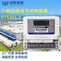 湖南长沙威胜集团电表DTS343三相四线电子式有功电度表