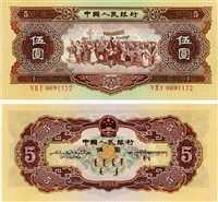 回收1956版伍元紙幣今日價格