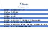 湖南长沙威胜集团电能表威胜电表电子式多功能电表电子智能电表