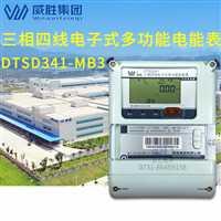 北京威胜电表DTSD341三相四线电子式多功能电度表水泥厂