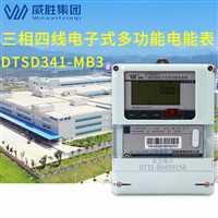 重庆威胜电表DTSD341三相四线电子式多功能电表1.5(6)A