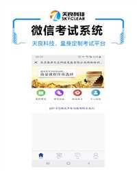 北京天良在線考試系統  員工考試系統  性能穩定