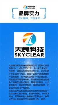 北京天良在線考試系統  企業考試系統操作簡單