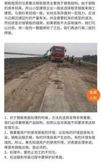 湖北省武汉市防滑租赁钢板收费标准