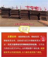 汉阳区施工便道钢板出租租赁费用
