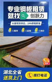 汉阳区建筑钢板出租租赁一天多少钱
