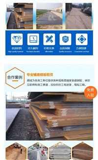 汉阳区建筑工地租赁钢板多少钱
