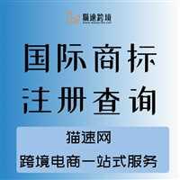 台州市美国商标注册步骤首选猫速 maosu123-com