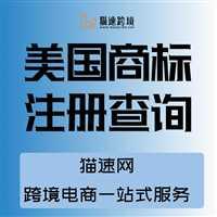 韶关市美国商标有效期多少年首选猫速 maosu123-com