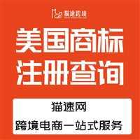 吉安市美国商标买卖网首选猫速 maosu123-com