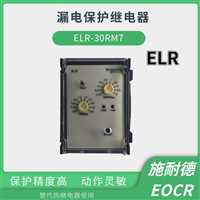 升级款EOCR-EGR替代老品EOCR-ELR漏电保护器经销商