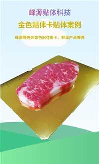 食品�N�w�板 牛排�N�w金色�板